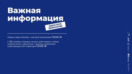 Новые меры борьбы с распространением COVID-19