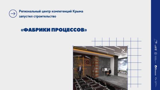 Региональный центр компетенций Крыма запустил строительство «Фабрики процессов»