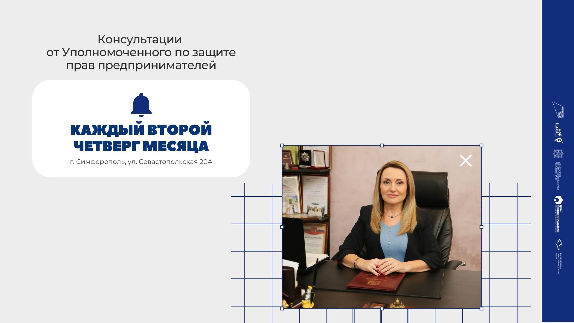 В Доме предпринимателя можно получить бесплатную консультацию от Уполномоченного по защите прав предпринимателей