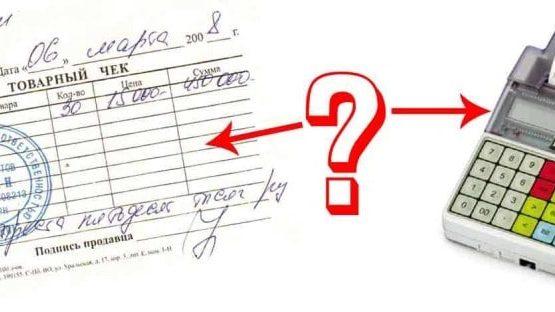 Минфин разрешил не пробивать чеки при оплате по квитанции и электронными деньгами
