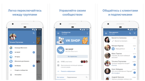 ВКонтакте выпустила приложение для администраторов сообществ