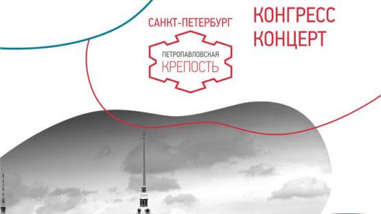 В Санкт-Петербурге пройдет международный ремесленный конгресс