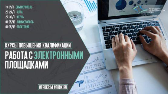В Крыму начинают работу курсы повышения квалификации «Работа с электронными площадками»