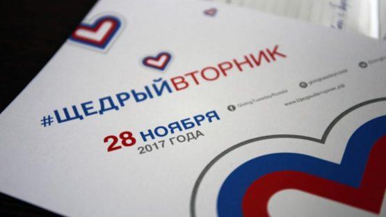 В Крыму пройдёт благотворительная инициатива #ЩедрыйВторник