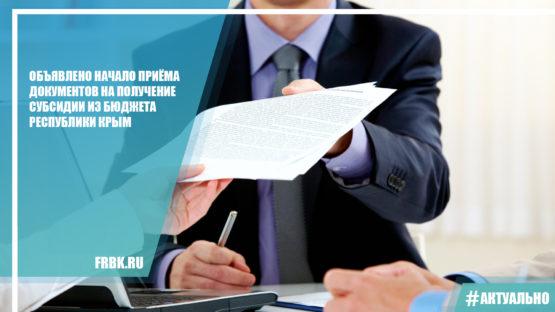 Объявлено начало приёма документов на получение субсидии из бюджета Республики Крым