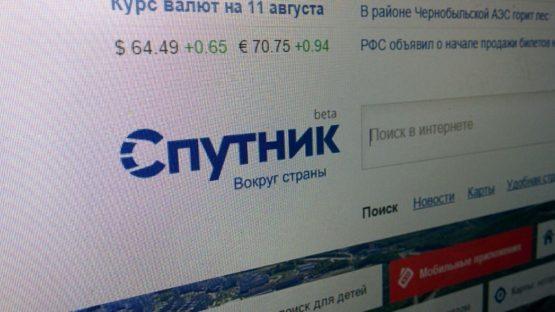 «Ростелеком» выделил 260 млн рублей на развитие поисковика «Спутник»
