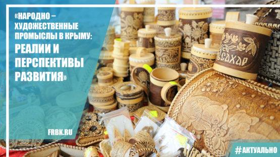 20 декабря пройдёт Республиканский семинар «Народно – художественные промыслы в Крыму: реалии и перспективы развития»