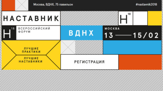 Всероссийский форум «НАСТАВНИК» | 13-15 февраля 2018 | Москва, ВДНХ
