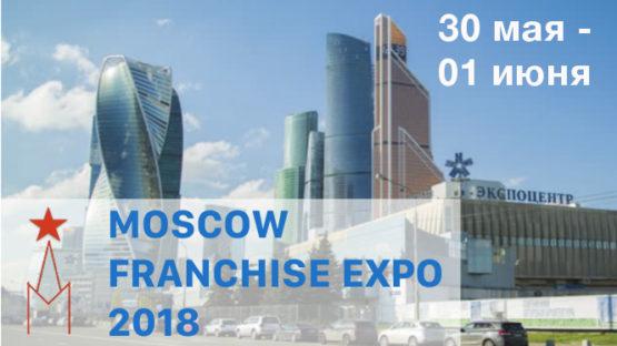 Всемирный форум по франчайзингу и выставка Moscow Franchise Expo 2018