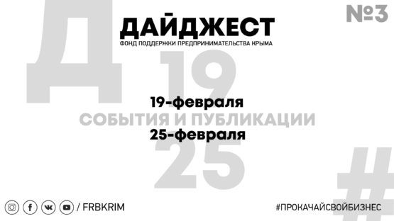 Дайджест 19-26 февраля. Бизнес-тренинги и статьи для крымских предпринимателей
