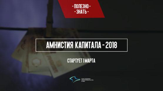 Амнистия капитала — стартует 1 марта
