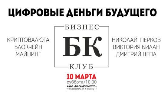 Встреча «Бизнес-клуба» 10 марта. Цифровые деньги будущего