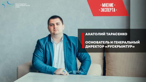 Мнение эксперта. Анатолий Тарасенко — основатель и генеральный директор РусКрымТур