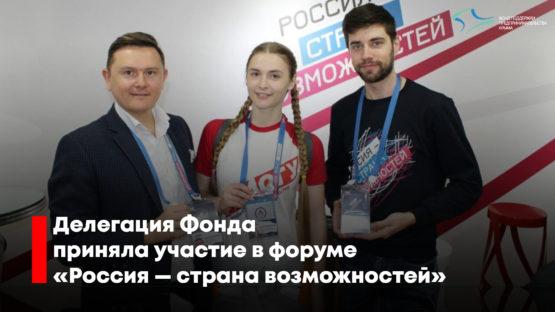 Делегация Фонда приняла участие в форуме «Россия — страна возможностей»
