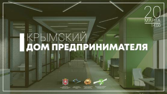 Пресс-конференция «Открытие Крымского дома предпринимателя и презентация портала МСП»