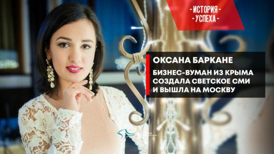 Оксана Баркане. Бизнес-вуман из Крыма создала светское СМИ и вышла на Москву
