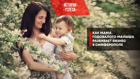 Как мама годовалого малыша развивает бизнес в Симферополе