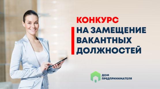 Конкурс на замещение вакансий Дома предпринимателя
