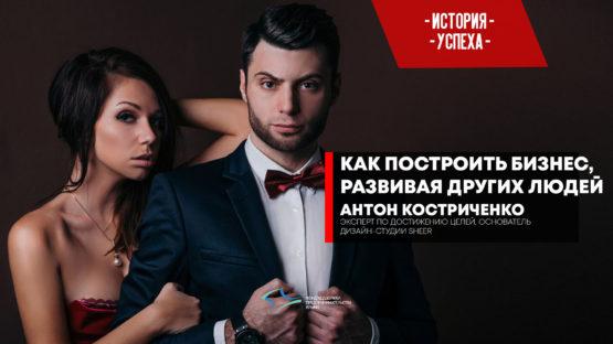 Антон Костриченко. Как построить бизнес, развивая других людей