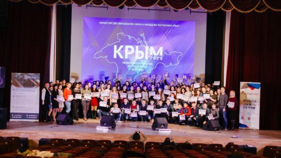 Итоги. Межмуниципальные молодежные форумы «Крым — 2018»