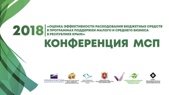 Конференция «Оценка эффективности расходования бюджетных средств в программах поддержки малого и среднего бизнеса в Республике Крым».