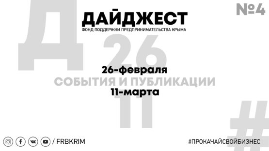 Дайджест №4 26 февраля — 11 марта