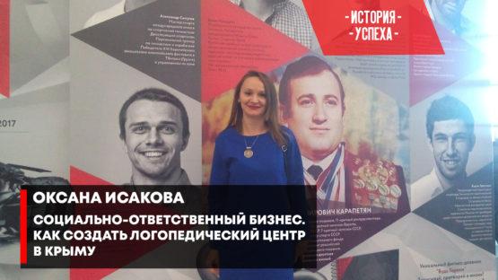 Оксана Исакова. Как создать социально-ответственный бизнес. Логопедический центр в Крыму