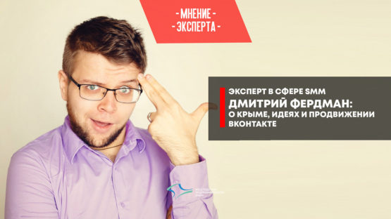Эксперт в сфере SMM Дмитрий Фердман: о Крыме, идеях и продвижении Вконтакте