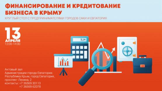 13 апреля. Круглый стол в Евпатории «Финансирование и кредитование бизнеса в Крыму»