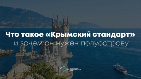 Что такое Крымский стандарт и зачем он нужен полуострову