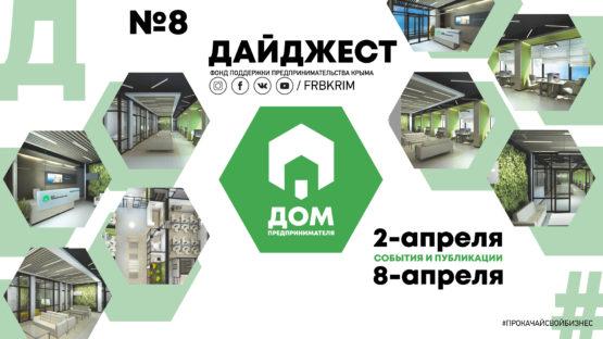 Дайджест №8 2 — 8 апреля / Мероприятия и статьи для крымских предпринимателей