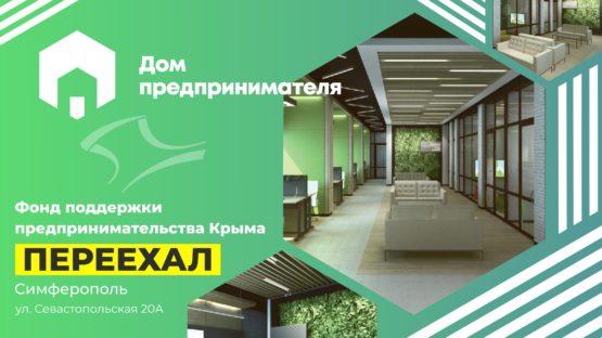 Фонд поддержки предпринимательства Крыма переехал