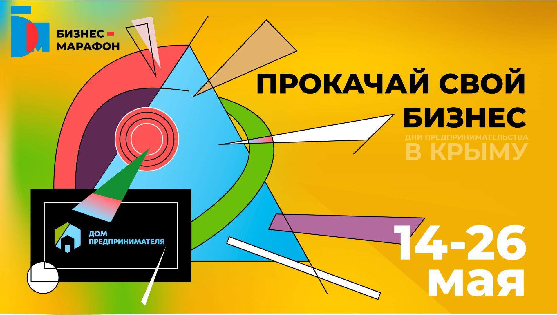 Афиша 2 Бизнес-марафон