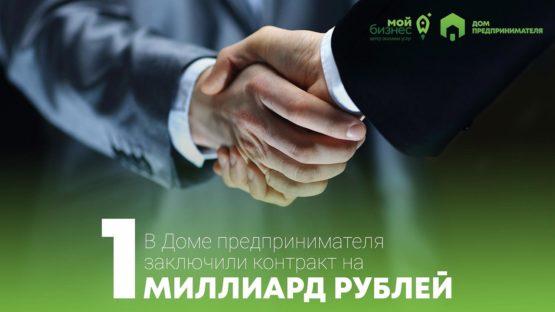 Кейс Фонда. Контракт на 1 млрд рублей для крымского предпринимателя