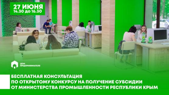 Бесплатная консультация от Минпром РК по вопросу участия в конкурсе на получение субсидии от Министерства промышленности РК