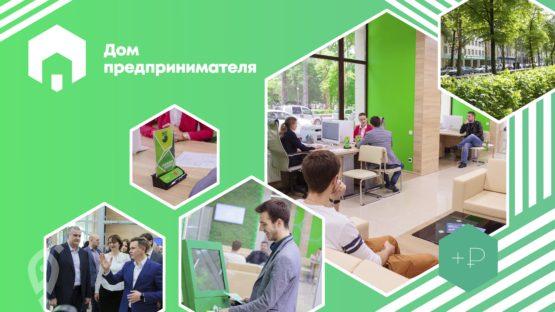 В Крыму открылся единый центр поддержки для бизнеса