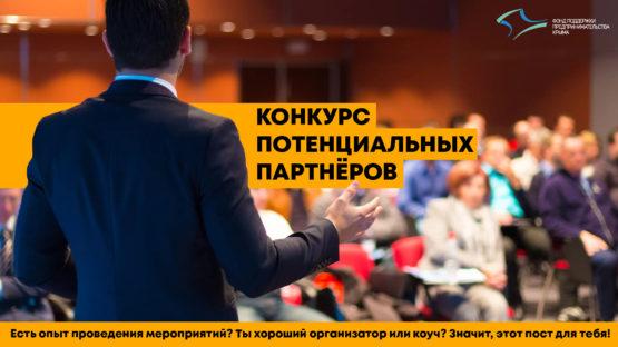 Конкурс потенциальных партнёров Фонда поддержки предпринимательства Крыма