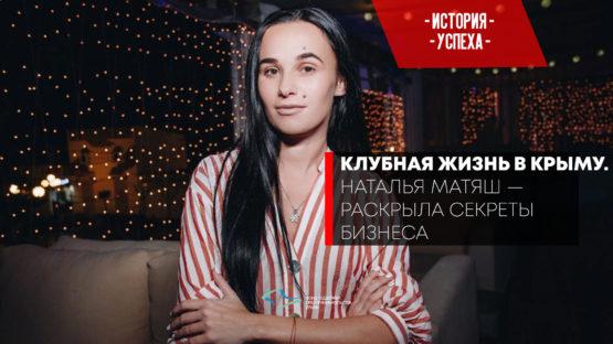Клубная жизнь в Крыму. Хозяйка трёх клубов Наталья Матяш раскрыла секреты бизнеса