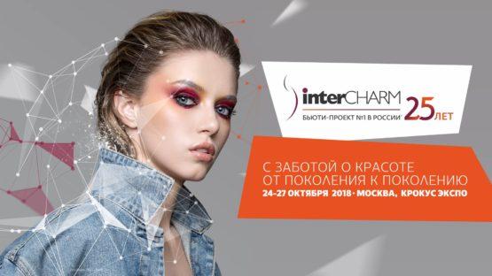Международная выставка парфюмерии и косметикиInterCHARM2018