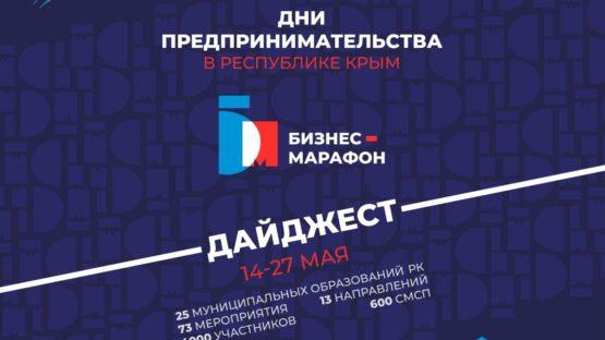 Дайджест №9. 14 — 27 мая