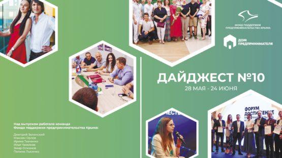 Дайджест № 10 28 мая — 24 июня. Бизнес-события Фонда и Крыма