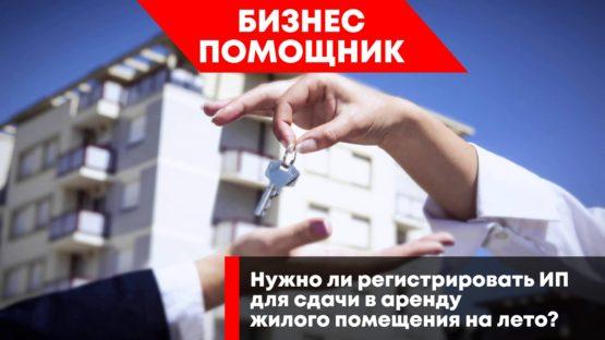 Нужно ли регистрировать ИП для сдачи в аренду жилого помещения на лето?