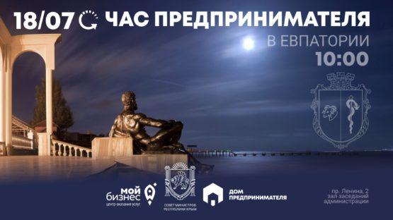Встреча-совещание «ЧАС ПРЕДПРИНИМАТЕЛЬСТВА» в Евпатории