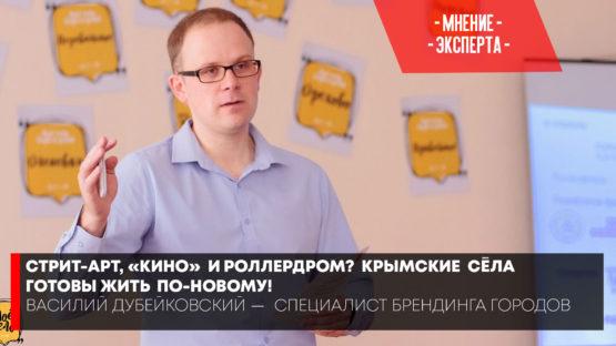 Стрит-арт, «Кино» и роллердром? Крымские сёла готовы жить по-новому!