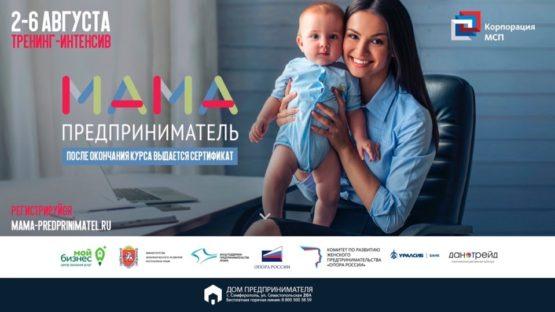 Мамы Крыма смогут бесплатно обучиться основам бизнеса в рамках проекта «Мама-предприниматель»