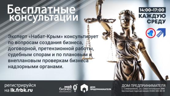 Юридическая помощь от «Набат-Крым» каждую среду