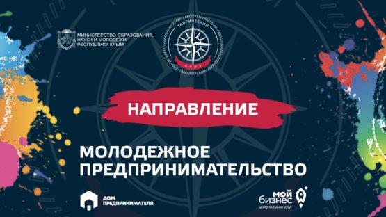 «Таврический Бриз» — второй крымский образовательный форум для молодежи от 14 до 18 лет, который пройдет в Евпатории 2-6 октября 2018 года