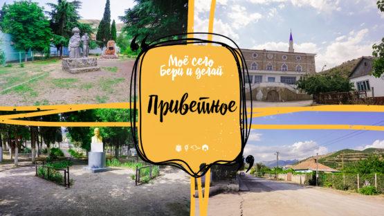 После длительного перерыва в селе Приветное снова заработала Автостанция!