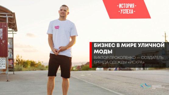 История Успеха. Виктор Прокопенко — создатель бренда одежды «Искра» из Крыма