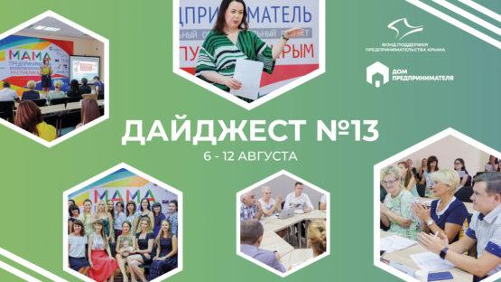 Дайджест бизнес-событий №13 за 6-12 августа